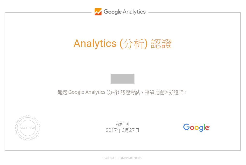 GA2 - Google Analytics (分析) 個人認證考試 心得分享