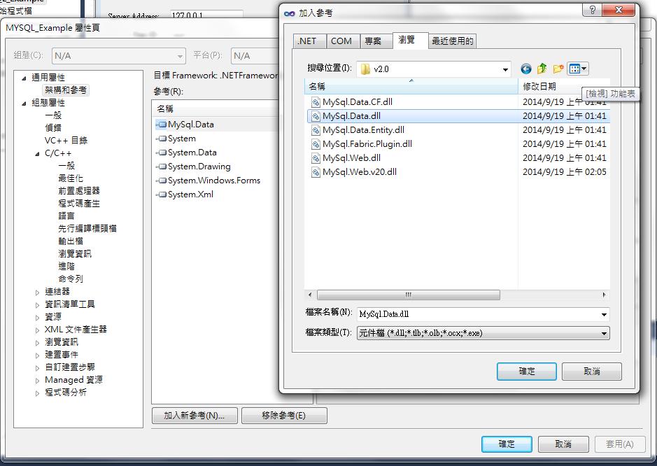 mysqlvc - 用 Visual C++ 連接 MySQL