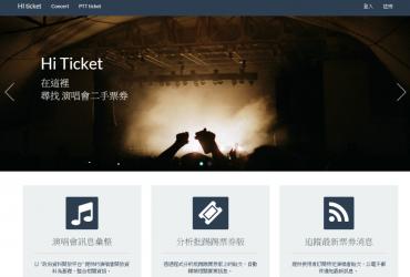 hiticket 370x250 - 演唱會資訊統整網站 HiTicket