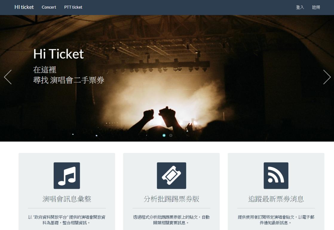 hiticket - 演唱會資訊統整網站 HiTicket