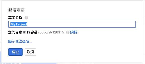 Image 031 - [教學] 如何在 Google Cloud Platform 架設免費伺服器