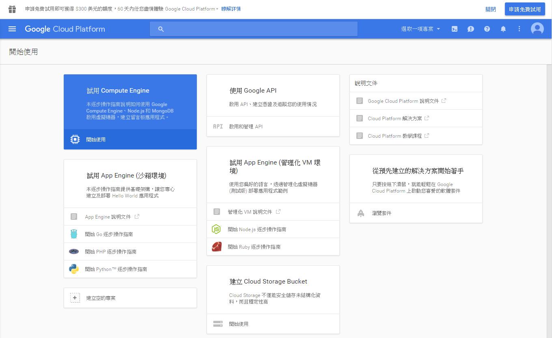 Image 032 - [教學] 如何在 Google Cloud Platform 架設免費伺服器