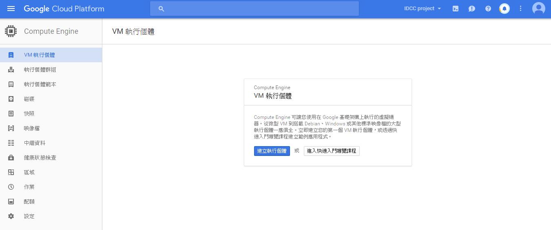 Image 035 - [教學] 如何在 Google Cloud Platform 架設免費伺服器