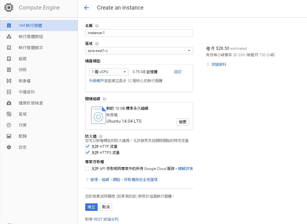 Image 036 - [教學] 如何在 Google Cloud Platform 架設免費伺服器