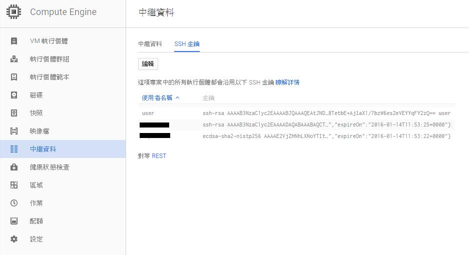 Image 037 - [教學] 如何在 Google Cloud Platform 架設免費伺服器