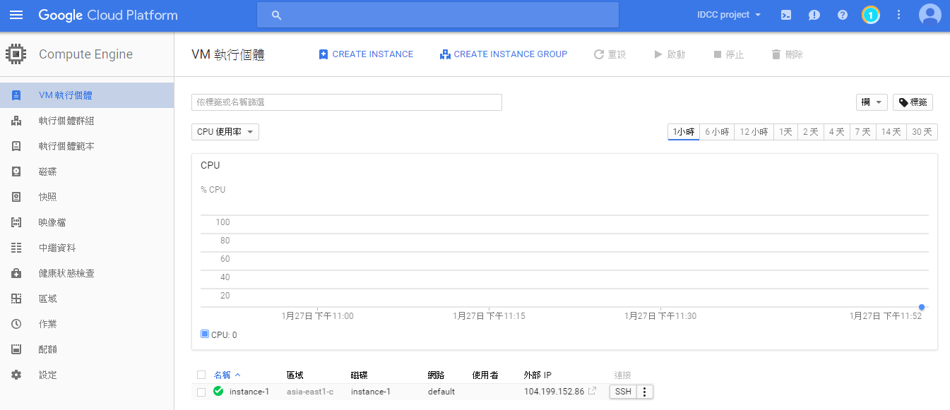 Image 038 - [教學] 如何在 Google Cloud Platform 架設免費伺服器