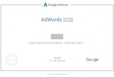 adword 370x250 - Google AdWords 認證考試 心得分享