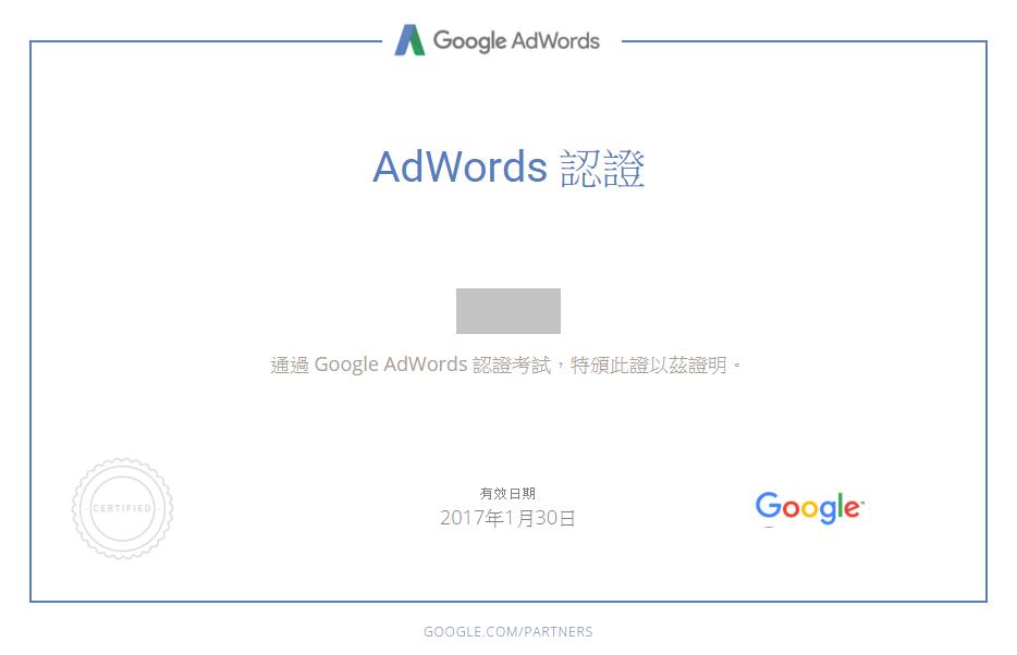 adword - Google AdWords 認證考試 心得分享