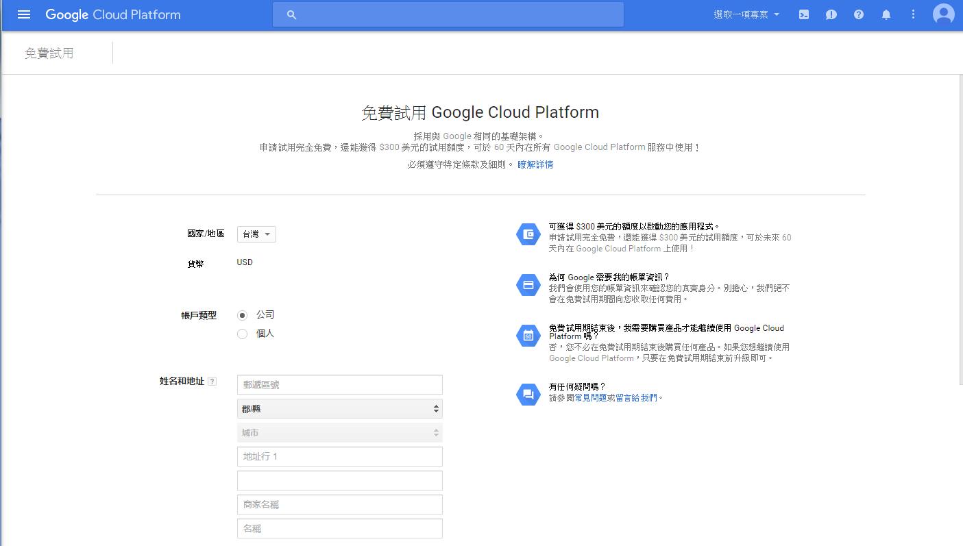 gg - [教學] 如何在 Google Cloud Platform 架設免費伺服器