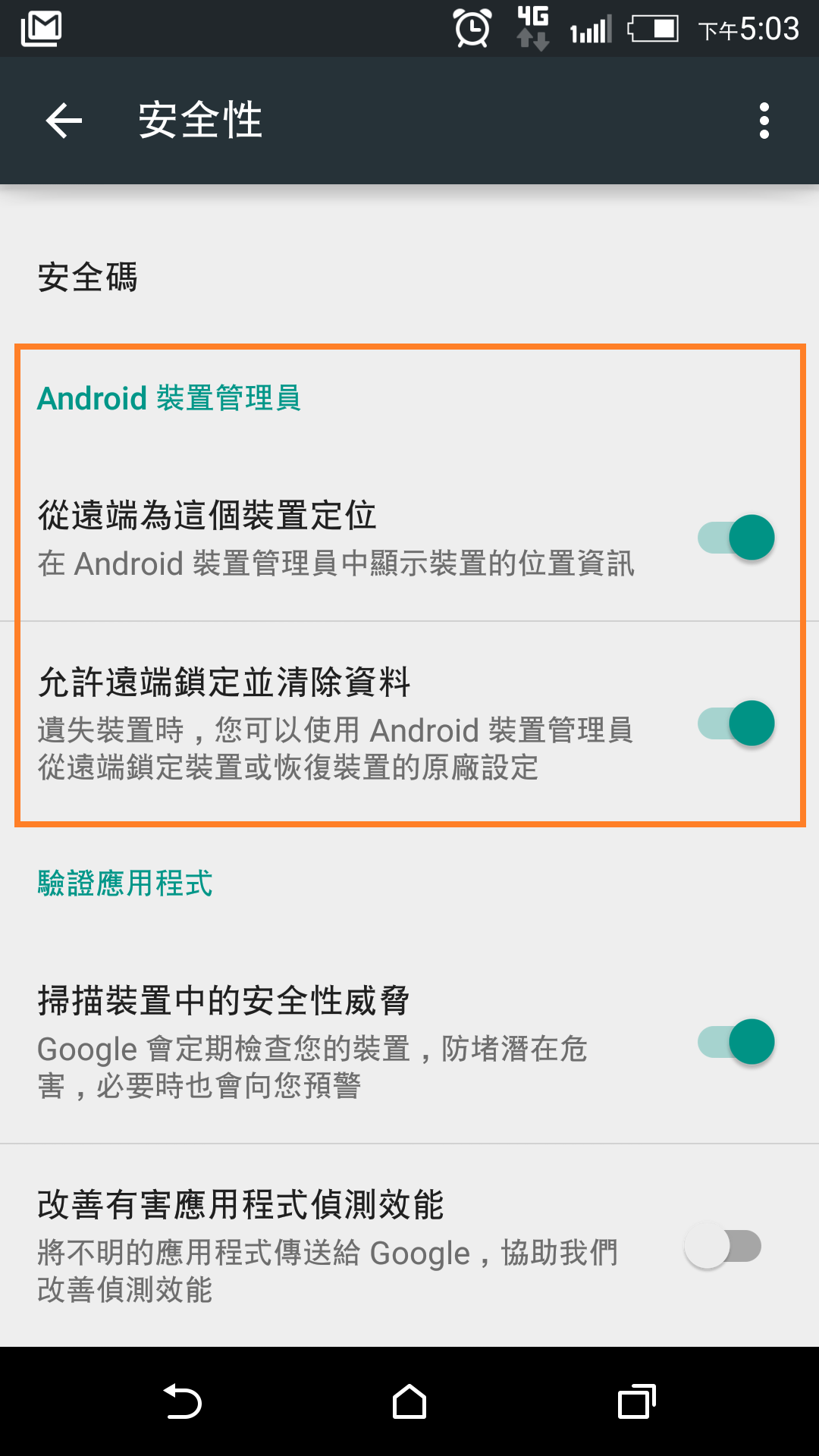 Screenshot 2015 12 16 17 03 16 - 手機掉了怎麼辦?透過 Android 裝置管理員來定位手機