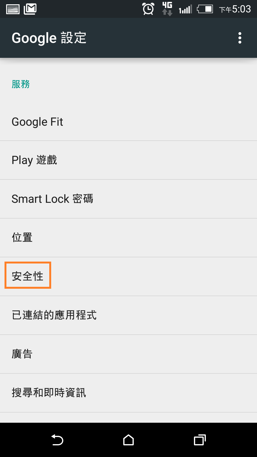 Screenshot 2015 12 16 17 03 24 - 手機掉了怎麼辦?透過 Android 裝置管理員來定位手機