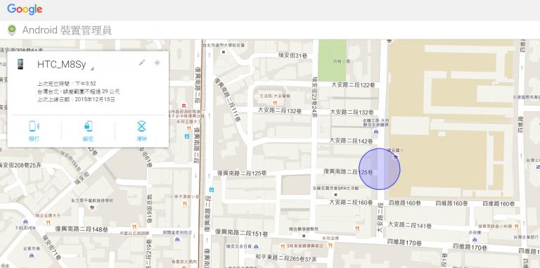phone 768x381 - 手機掉了怎麼辦?透過 Android 裝置管理員來定位手機