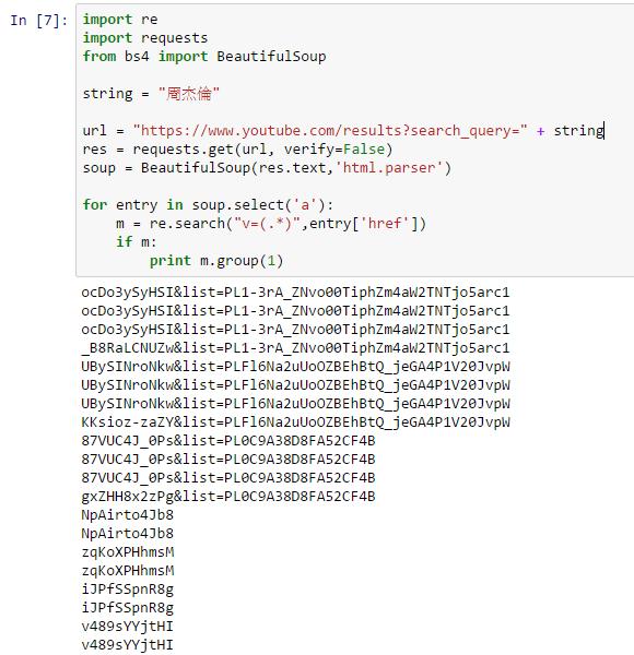 youtube2 - [Python] 抓取 Youtube 影片代碼與截圖
