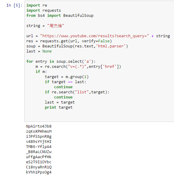 youtube3 - [Python] 抓取 Youtube 影片代碼與截圖