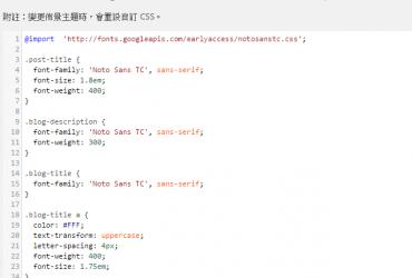 螢幕截圖 2016 05 11 14.17.39 370x250 - 在 WordPress 中加入 Google 中文字型