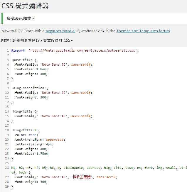 螢幕截圖 2016 05 11 14.17.39 - 在 WordPress 中加入 Google 中文字型