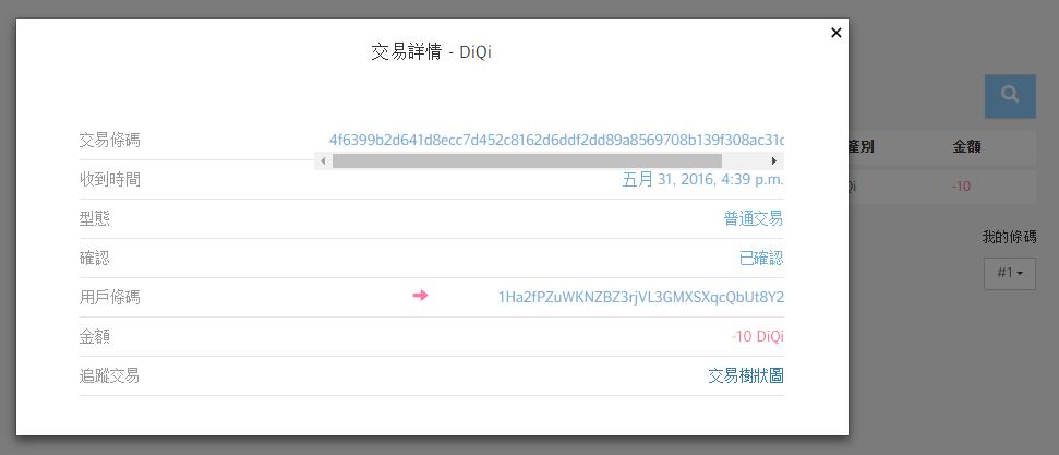 d10 - [教學] 使用地氣 (DiQi) 區塊鏈 API,發行自己的虛擬貨幣