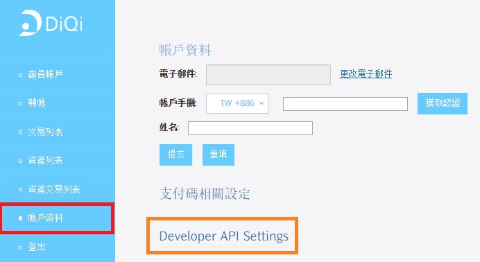 d11 - [教學] 使用地氣 (DiQi) 區塊鏈 API,發行自己的虛擬貨幣