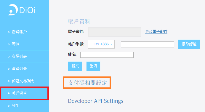d8 - [教學] 使用地氣 (DiQi) 區塊鏈 API,發行自己的虛擬貨幣