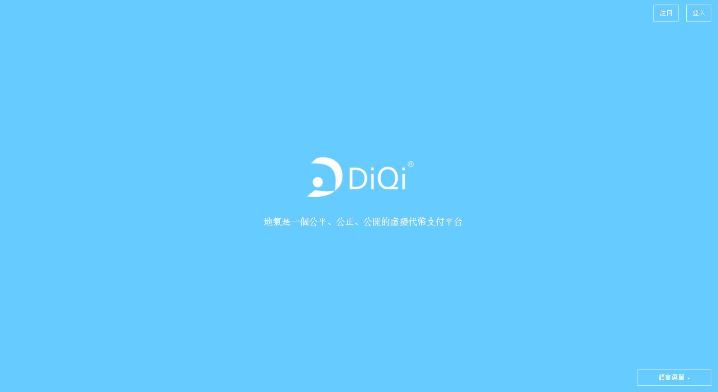 diqi1 - [教學] 使用地氣 (DiQi) 區塊鏈 API,發行自己的虛擬貨幣