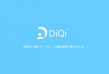diqi144 2 370x250 - [教學] 使用地氣 (DiQi) 區塊鏈 API,發行自己的虛擬貨幣