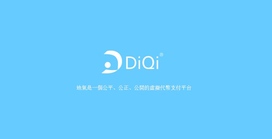 diqi144 2 - [教學] 使用地氣 (DiQi) 區塊鏈 API,發行自己的虛擬貨幣