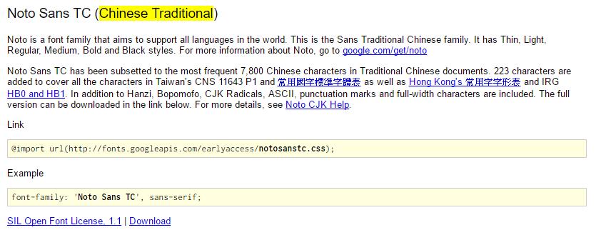 fonts - 在 WordPress 中加入 Google 中文字型