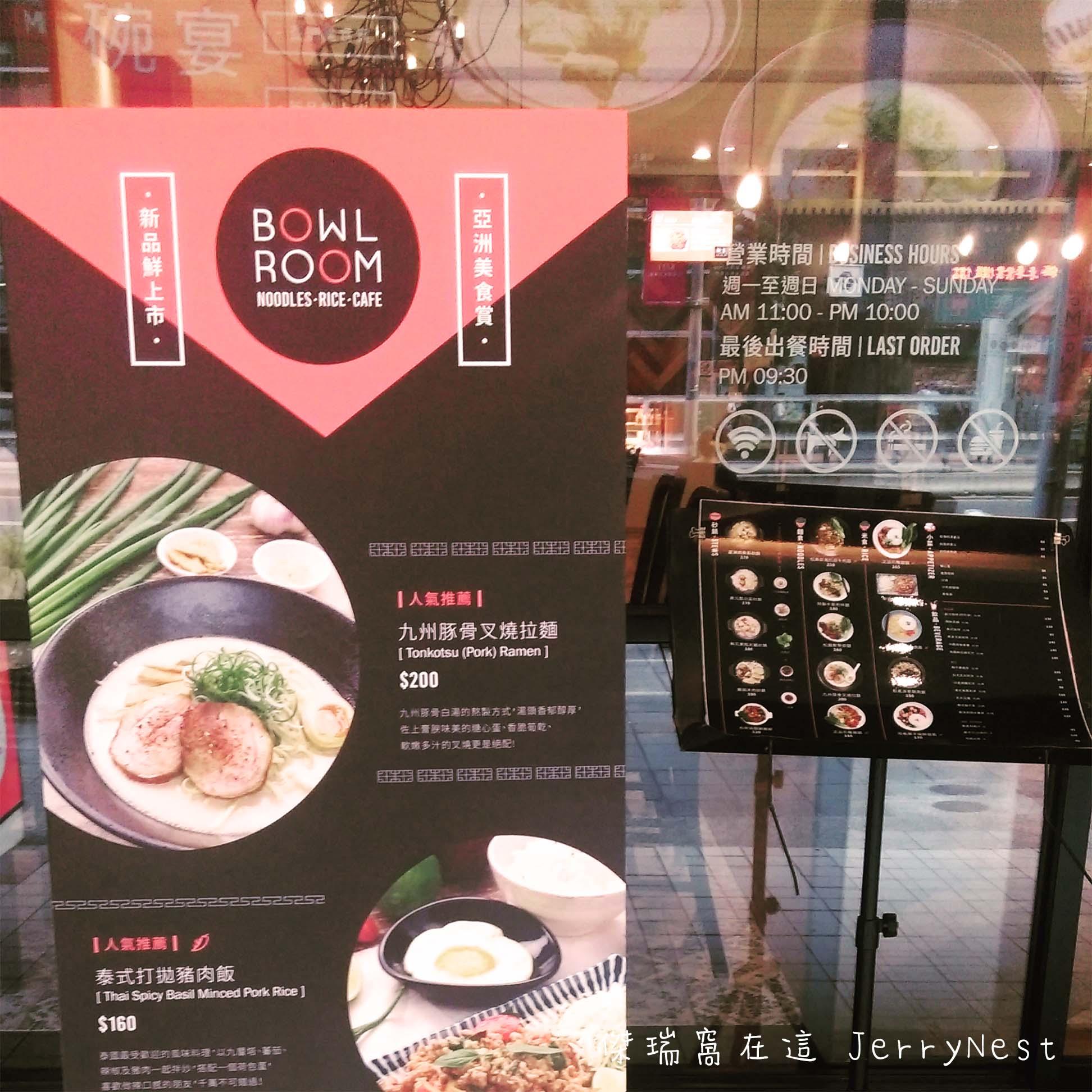 bb4 - 台北微風廣場|用碗喝飲料的亞洲特色餐廳 碗宴 Bowl Room