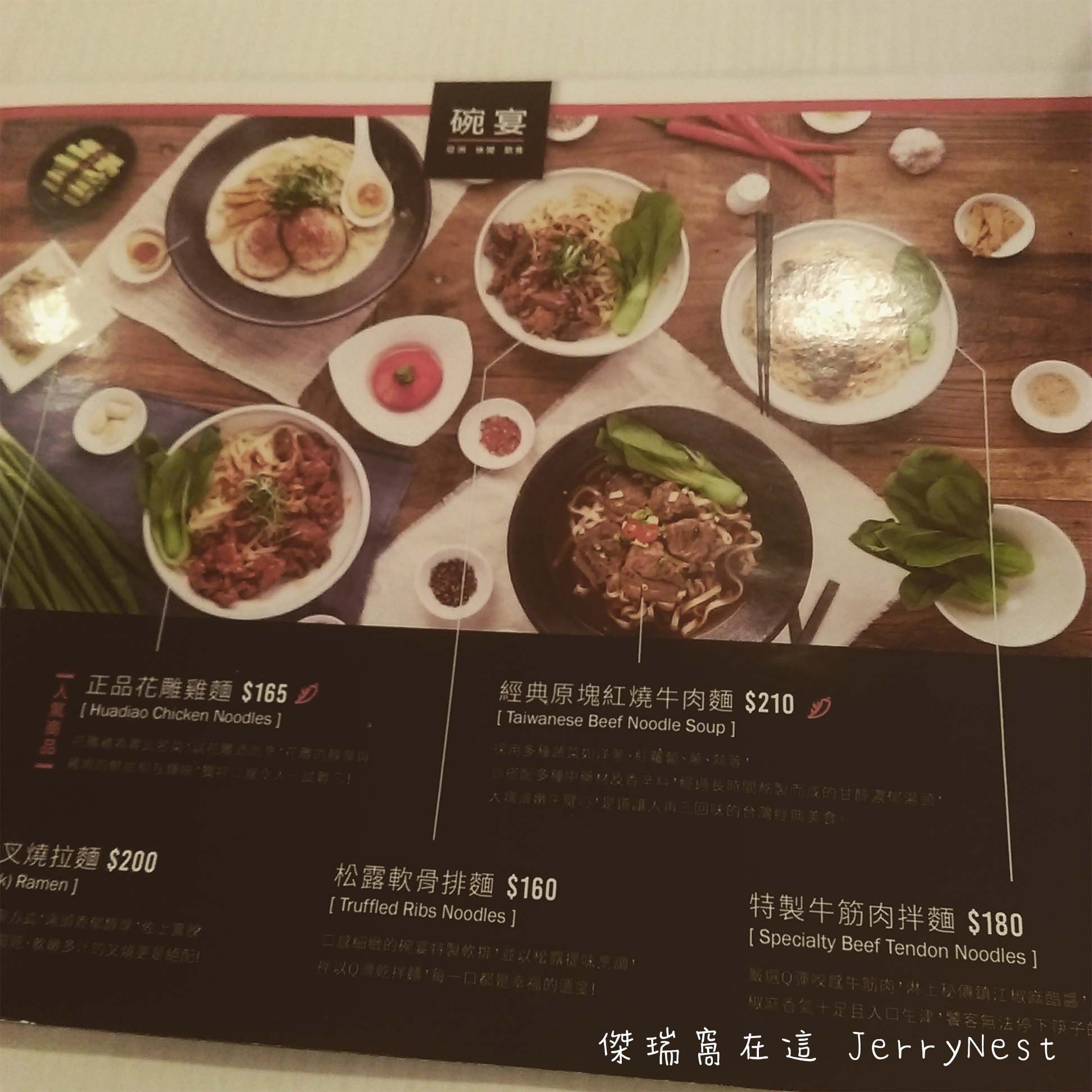 bb8 - 台北微風廣場|用碗喝飲料的亞洲特色餐廳 碗宴 Bowl Room