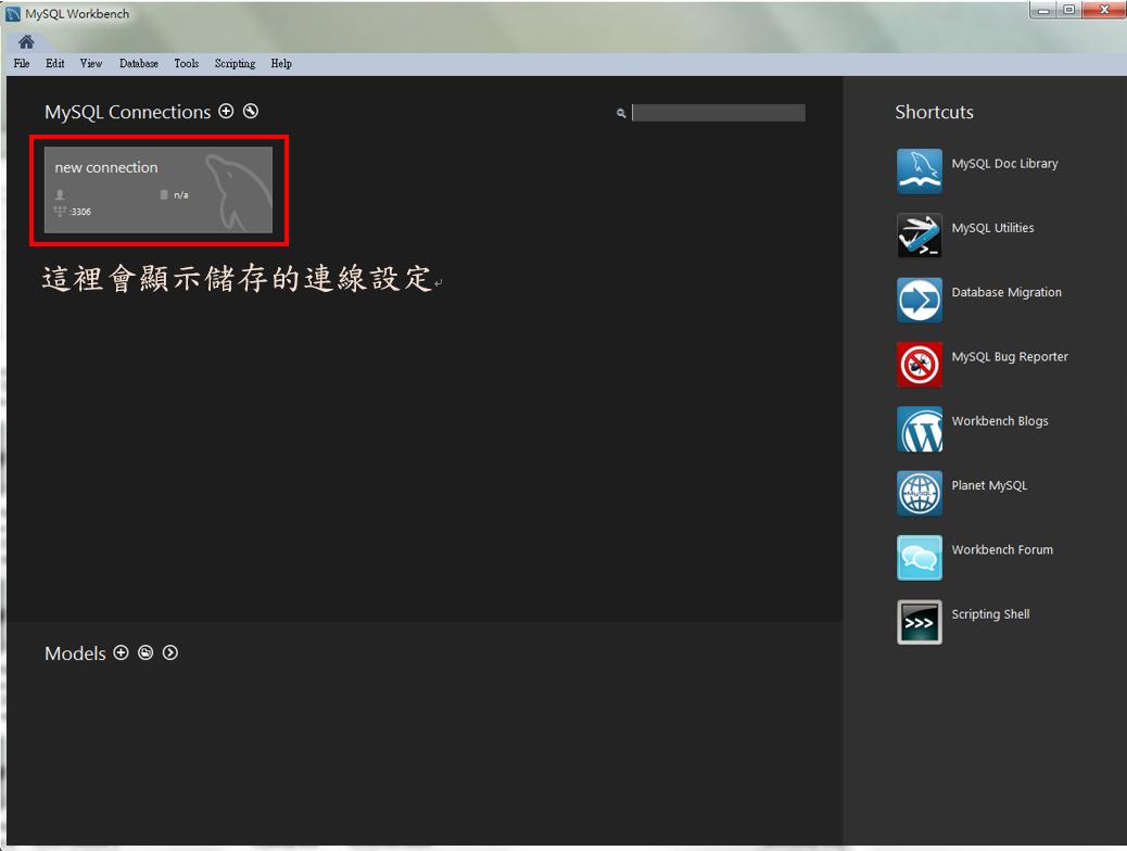 mi12 - Windows 上的 MySQL 安裝教學 (使用 MySQL Installer)