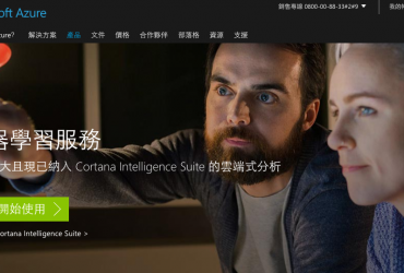 azure info 370x250 - 免費機器學習服務:使用 Azure Machine Learning Studio