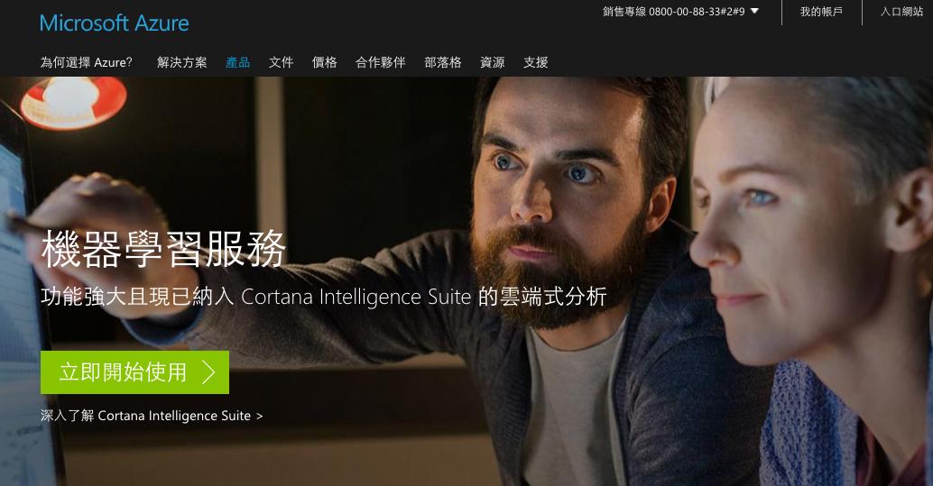 azure info - 免費機器學習服務:使用 Azure Machine Learning Studio
