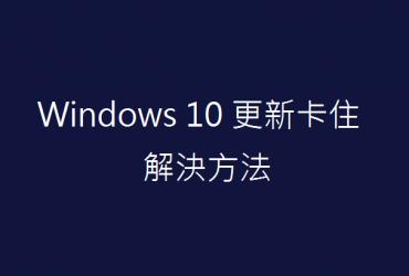 win10 370x250 - Windows 10 更新卡住怎麼辦?分享簡單的解決方法