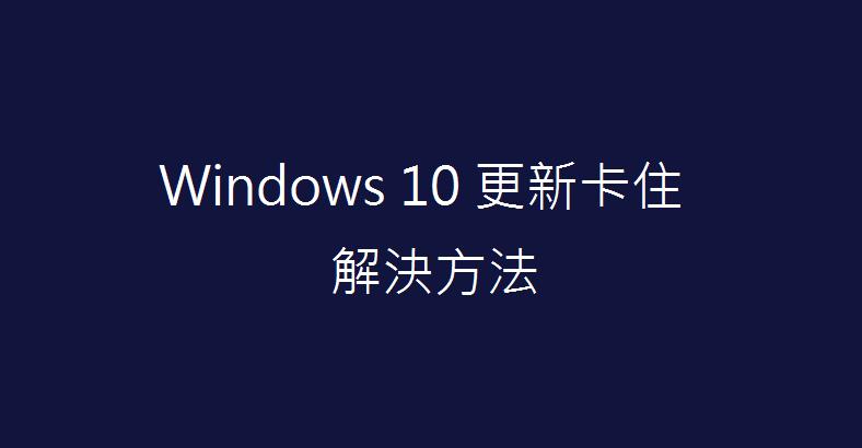 win10 - Windows 10 更新卡住怎麼辦?分享簡單的解決方法