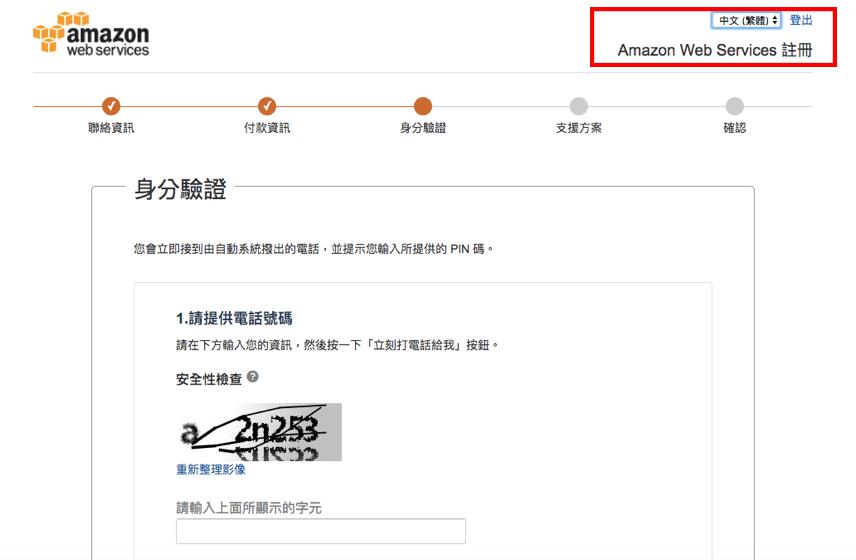 aws signup5 - [教學] 快速註冊 AWS 帳號 (含電話驗證技巧)