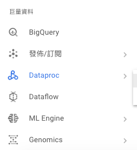 dataproc0 - [教學] 使用 Cloud Dataproc 架設 Hadoop Cluster