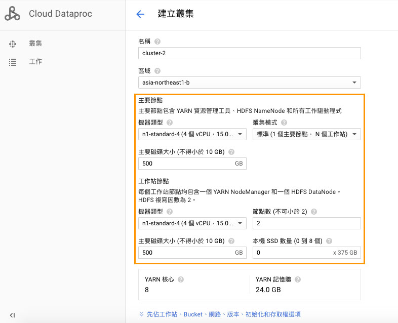 dataproc1 - [教學] 使用 Cloud Dataproc 架設 Hadoop Cluster