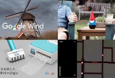 google fool 370x250 - 2017 愚人節 Google 推出的 10 項惡搞服務