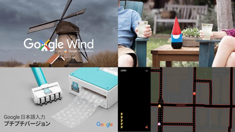 google fool 768x432 - 2017 愚人節 Google 推出的 10 項惡搞服務