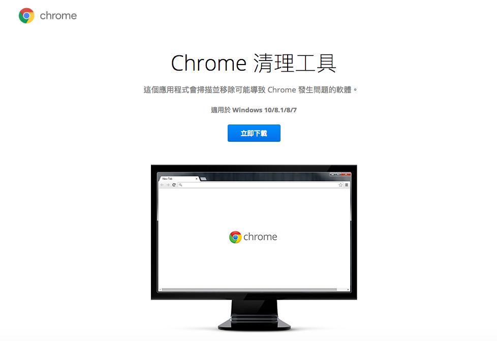 chromerm - 不要被騙了!帶你分析 Google 會員抽獎詐騙網頁