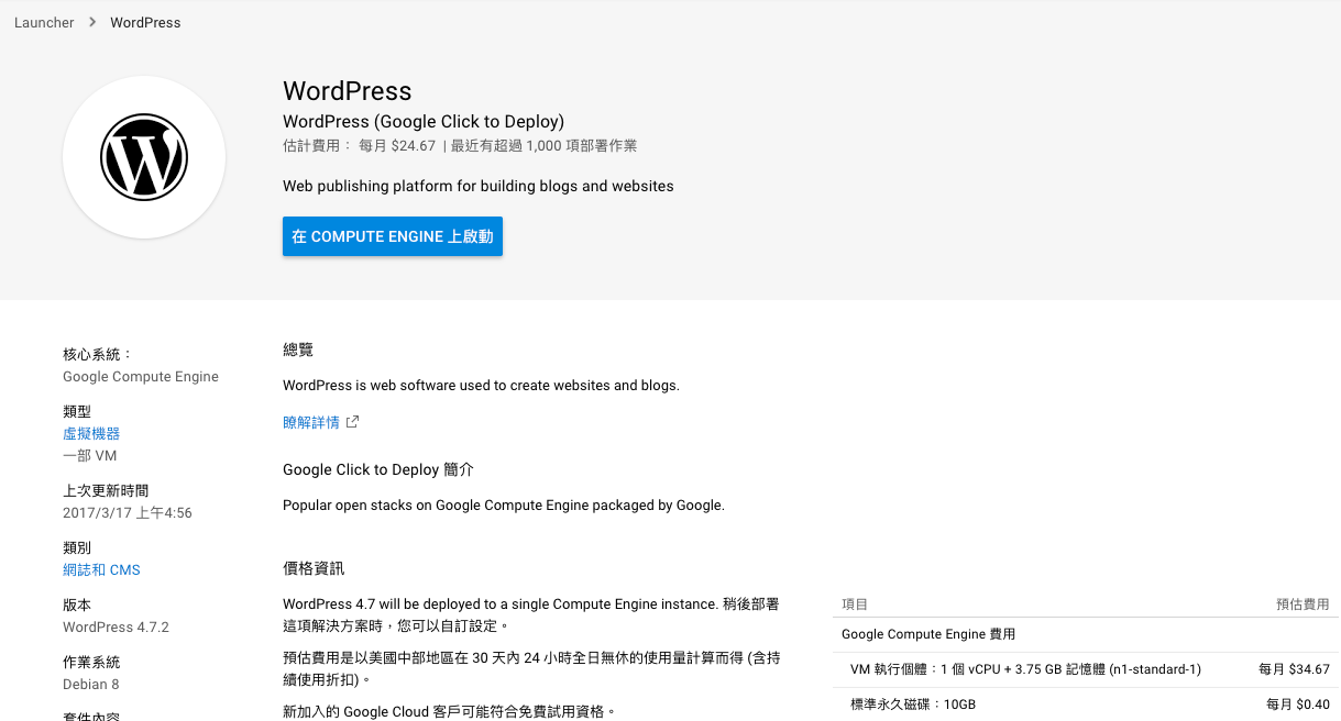 cl wp1 - 使用 Google Cloud Launcher 快速架設 WordPress 與自訂網域