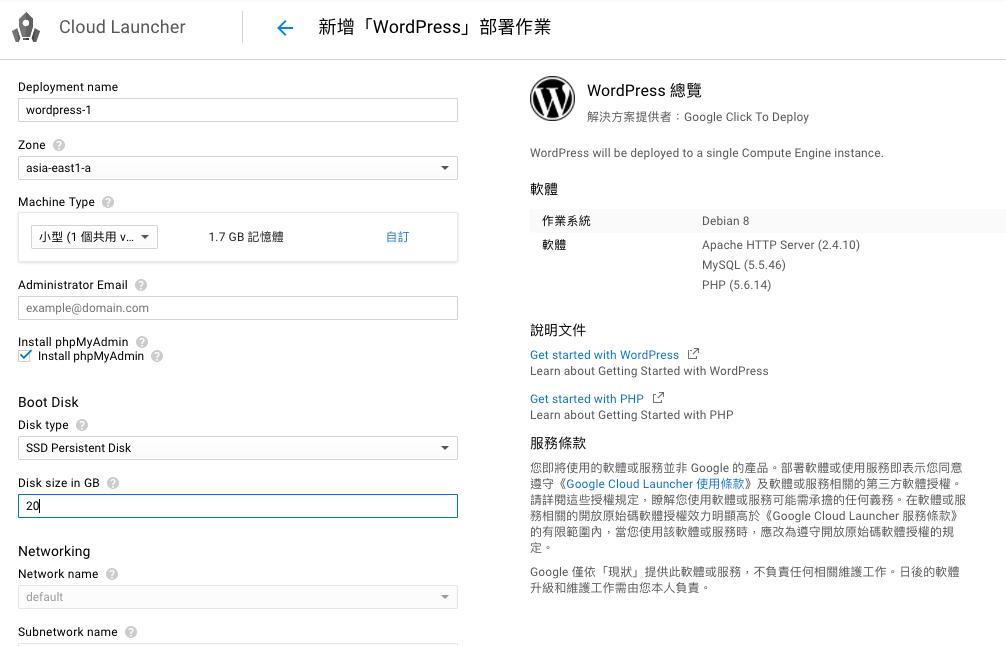 cl wp2 - 使用 Google Cloud Launcher 快速架設 WordPress 與自訂網域