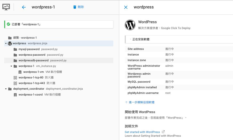 cl wp3 - 使用 Google Cloud Launcher 快速架設 WordPress 與自訂網域