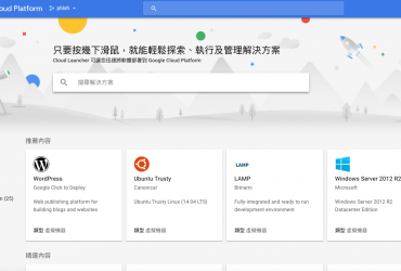 cloudlauncher 370x250 - 使用 Google Cloud Launcher 快速架設 WordPress 與自訂網域