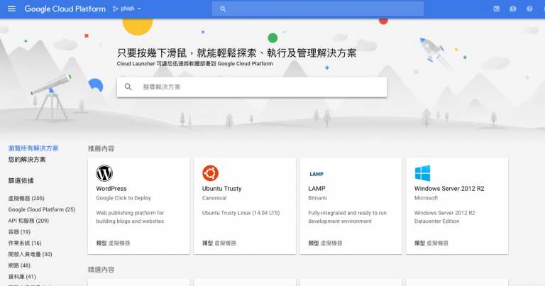 cloudlauncher 768x403 - 使用 Google Cloud Launcher 快速架設 WordPress 與自訂網域