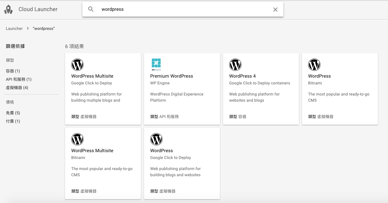 cloudlauncher2 - 使用 Google Cloud Launcher 快速架設 WordPress 與自訂網域