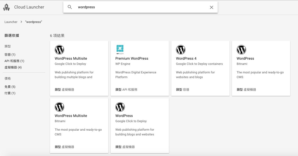 cloudlauncher2 - 使用 Google Cloud Launcher 快速架設 WordPress 與自訂網域