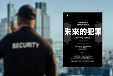 future crime cover2 370x250 - [閱讀筆記] 未來的犯罪,我們該怎麼面對?