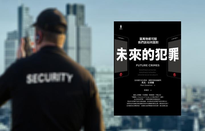 future crime cover2 - [閱讀筆記] 未來的犯罪,我們該怎麼面對?