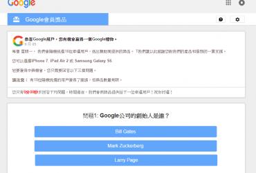 googlephish 370x250 - 不要被騙了!帶你分析 Google 會員抽獎詐騙網頁